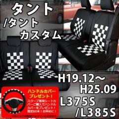 【最安値に挑戦】タント/シートカバー/スクープレザー/ブラック×ホワイト/L375S/L385S/H19.12〜H25.09/SP-2072