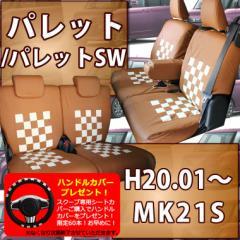 【最安値に挑戦】パレット/シートカバー/スクープ/キャメル×ホワイト/SP-3003/スズキ