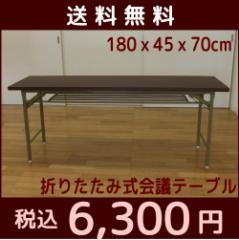 【送料無料】折りたたみ式・会議用テーブル 幅180...
