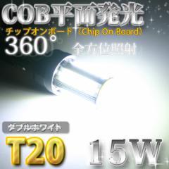 【送料無料】T20ダブル球COB平面発光LED/ホワイト2個セット(チップオンボード全方位照射採用)テール ストップ ブレーキ球