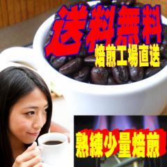 メール便送料込み【南十字星】カロシコーヒー・カロシトラジャ200g