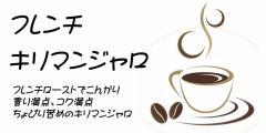 フレンチローストキリマンジャロ200g((メール便でお届け))