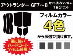 ミツビシ アウトランダー カット済みカーフィルム GF7W・8W 1台分 スモークフィルム リヤーセット