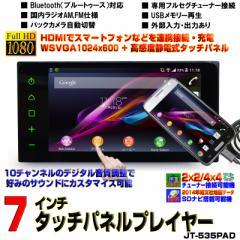 スマホ連携2DIN7インチプレイヤー/1024x600高画質WSVGA液晶/HDMIスマホ接続/USB動画音楽再生/トヨタポン付け[535PAD]