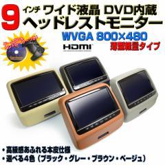 9インチ薄型DVD内蔵ヘッドレストモニター ワンタッチリアタイプ/HDMI[TD9H]