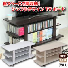 送料無料  テレビ台 テレビボード ロータイプ シンプル TCP308