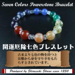 メンズブレスレット 7色開運厄除け メンズ 赤天眼石/アメジスト パワーストーン 念珠/数珠/腕輪
