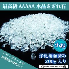 高級品浄化用アイテム水晶さざれ石 小粒 AAAAAサザレ200g/クリスタルチャージ/パワーストーン/天然石