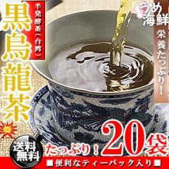 スッキリした飲みやすさ♪熟成 黒烏龍茶 ティーバッグ 20袋 水出し もできます/送料無料/黒ウーロン茶/ウーロン茶