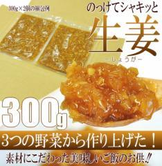 【送料無料】ご飯のお供に【のっけてシャキッと生姜】300g[ご飯、おにぎりの具、煮魚、湯豆腐など]