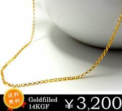 """送料無料 即納 【Goldfilled/14KGF】アメリカ発""""K14ゴールドフィルド 真円チェーン/レディース/gfrl-15"""