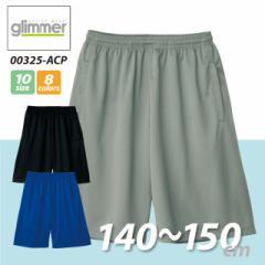 吸汗速乾☆ドライハーフパンツ#00325-ACP グリマー glimmer (小さいサイズ 140-150) bott baki