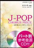 【配送方法選択可!】EME−C2023 合唱J−POP 女声2部合唱/ピアノ伴奏 にじいろ(絢香)【z8】