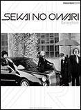 【配送方法選択可!】ピアノソロ SEKAI NO OWARI Selection【z8】