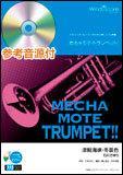 【配送方法選択可!】WMP−14−7 ソロ楽譜 めちゃモテトランペット 津軽海峡・冬景色/石川さゆり【z8】