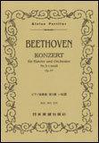 【送料無料選択可!】No.147 ベートーヴェン/ピアノ協奏曲 第3【z8】