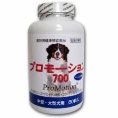 プロモーション700 中・大型犬用 60粒入