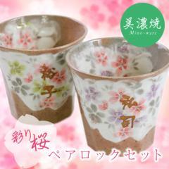 《送料無料》美濃焼 彩り桜・ペアカップセット 名...