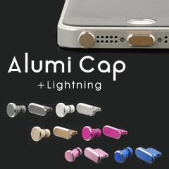 Aluminium Accessory set/アルミニウムアクセサリーセット iphone アイフォン イヤホンジャック パーツ イヤホン 5.5 4.7【メール便OK】