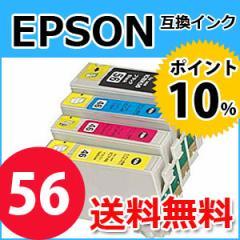 【単品 送料無料】エプソン IC4CL56 ICBK56(黒) 新品 互換 インクカートリッジ EPSON PX-201/PX-502A/PX-601F対応