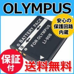 【送料無料】オリンパス LI-90B/LI-92B 互換バッテリー OLYMPUS Tough TG-1/STYLUS XZ-2/STYLUS TG-2 Tough/STYLUS SH-50対応