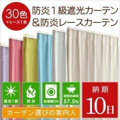 30色カーテン(4枚セット) 防炎1級遮光カーテン2枚+防炎レースカーテン2枚 幅100cm×丈70〜140cm 納期10日程度 EO
