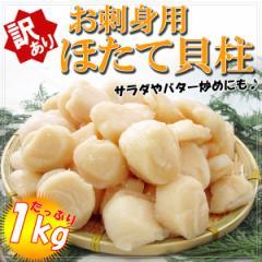 【訳あり・激安】お刺身用ホタテ貝柱1kg サラダやバター焼きにも♪《※冷凍便》【帆立/ほたて】