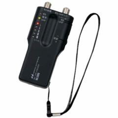 日本アンテナ 簡易BS/UHFチェッカー NL30S 電波 アンテナレベルチェッカー