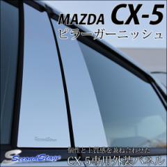 マツダCX-5(前期/中期/後期対応) ピラーガーニッシュ(バイザー装着車専用) [外装パネル/カスタムパーツ]