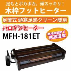 メトロ電気工業 ハロゲンフットヒーター MFH-181ET