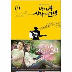 韓国書籍 Rain(ビ)、F(x)のクリスタル主演のドラマ「僕にはとても愛らしい彼女 1」小説(全2冊)