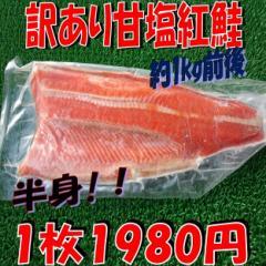 訳あり甘塩紅鮭半身大サイズ約1kg(1枚)/SALE/ギフト/贈答/業務用/グルメ/BBQ/お歳暮/お得/