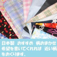特価柄おまかせでも希望を書いてくれれば近い柄と色発送.綿100% 枕カバー 43×63cm 35x50cm (/ピロケース/日本製)メール便送料無料
