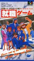 ▲【クリックポスト6個まで164円】SFC スーパーファミコン イマジニア 就職ゲーム h-g-sfc-471【中古】【代引き不可】