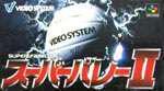 ▲【クリックポスト6個まで164円】SFC スーパーファミコン ビデオシステム スーパーバレー2 h-g-sfc-631【中古】