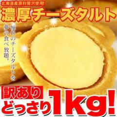 ★リニューアル★【訳あり】濃厚チーズタルトどっさり1kg