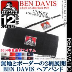 ben davis ヘアバンド★定番無地とボーダー柄の2パターンで新登場。ベンデービス ヘアバンドが12色展開で入荷です。⇒BEN-401