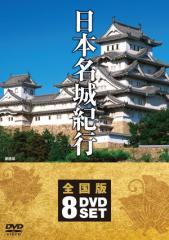日本のお城好きに!日本名城紀行 全国版 (DVD 8枚組) 日本各地の城郭をDVDの美しい映像で探訪する歴史浪漫飛行 【DVD】