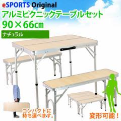 アウトドア 折りたたみ テーブルセット 4人用 高さ調節 セパレート チェア ナチュラル ALPT-90 【キャンプ レジャーテーブル ローテーブ
