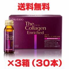 送料無料・資生堂ザ・コラーゲン エンリッチド<ドリンク>V 50mL×30本shiseido the collagen