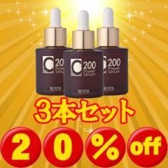 お得な3本セット/20%OFF/送料無料 C200パワーセラムS30ml3本セット ビタミンC/美容液/sale/セール