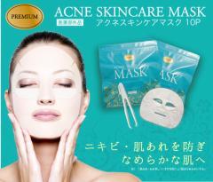 アクネスキンケアマスク 10枚入り★ニキビ・肌荒れを防いでなめらかな肌へ・・・エバーメイトの薬用シートマスク♪