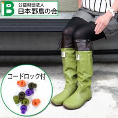後払い 【あす着】【送料無料】レインブーツ 日本野鳥の会 バードウォッチング 長靴 ロングブーツ ラバーブーツ 雪道 ブランド メジロ