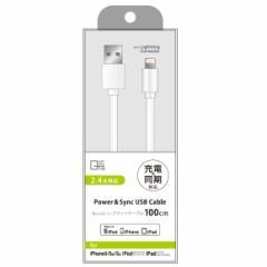 iPhone iPod iPad 充電ケーブル QL-041WH【2693】 Lightning ライトニング フラットケーブル 100cm ホワイト クオリティトラストジャパン