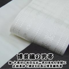 角帯 正絹 -33- 白 無地 博多帯 博多織 男物 浴衣 帯 男 メンズ シルク100% 献上柄