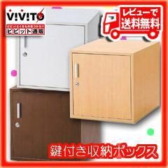 【レビューを書いて送料無料】鍵付き収納ボックス カギ付き 扉付き シークレットキューブボックス 扉タイプ 収納家具