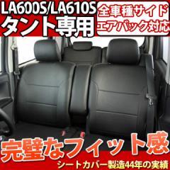 【最安値に挑戦】新型タント/シートカバー/フェイクレザー/ブラック/ 型式LA600・LA610/年式H25.11〜