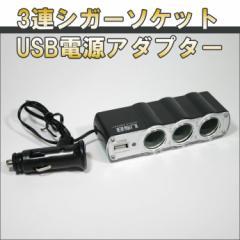 シガーライター3連ソケットUSB差し込み付き/iPhone スマートフォン等の車内充電にUSBポート付き 車内小物
