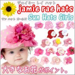 ジェイミーレイハット サンハット jamie rae hats Sun Hat ベビー キッズ 子供 帽子 UV カット