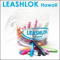 リーシュコード リーシュロック LEASHLOK POLY Hawaii 3/8inch リーシュコードとサーフボードを繋ぐひも